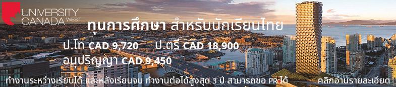 UCW Thai Scholarship Study Canada